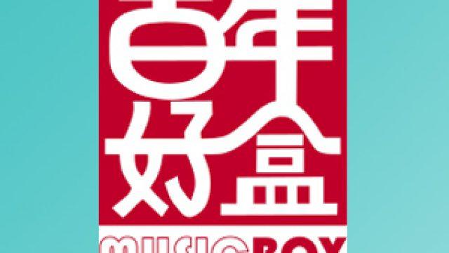 百年好盒 Music Box